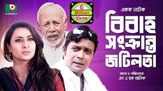 Bangla Comedy Natok | Bibaho Sonkranto Jotilota | ATM Shamsuzzaman, Anisur Rahman Milon, Hira