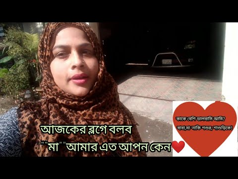 Xxx Mp4 মা বাবাকে কেন এত ভালবাসি আমি Why I Love My Parents To Much Bangladeshi Blog VlogPart 1 Mukta 3gp Sex