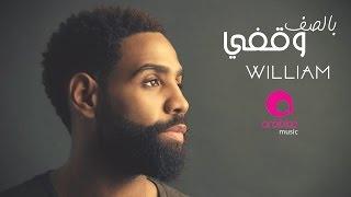 William - Bel Saf W2afy (Lyric Video) | بالصف وقفي
