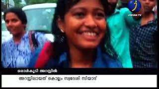 ഹനാനെ സോഷ്യല്മീഡിയയിലൂടെ അധിക്ഷേപിച്ച സംഭവത്തില് ഒരാള് കൂടി അറസ്റ്റില് _Latest Malayalam News