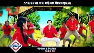 Love Station Odia Movie || Love Station Title HD Video Song | Babushan, Elina |