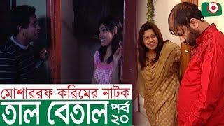 Bangla Comedy Natok | Tal Betal | EP 20 | Mosharraf Karim, Hillol, Jenny, Mim