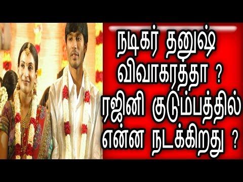 Dhanush And Ishwarya Will Get Divorce தனுஷ் ஐஸ்வர்யா விவாகரத்து Tamil Cinema News