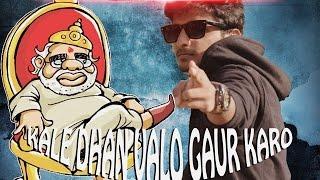 Kale dhan valo gaur karo | Rap song |  Demonetization & Black Money |  New India |  Harshil Dedhia
