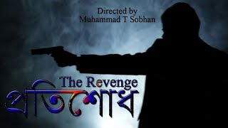 The Revenge | Bangla Action Short Film | Trailer | New Bangla Movie Trailer