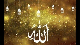 মহান আল্লাহর ৯৯ টি নাম ও তার অর্থ (99 Names of Allah) Android App