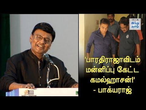 Xxx Mp4 I Asked Bharathiraja To Direct Andha 7 Naatkal Climax Bhagyaraj Om Audio Launch 3gp Sex