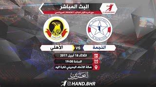 النجمة × الأهلي   الدوري البحريني لكرة اليد 2016/2017   النهائي