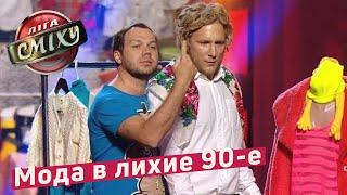 МОДЕЛЬЕРЫ С БАЗАРА - 30+ и Андре Тан   Лига Смеха 2018, сезон 4