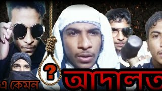 Bangla New Funny Video।