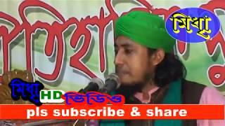 বাংলা ওয়াজ মাওলানা মূফতী গিয়াস উদ্দিন আত তাহেরি। 2015 part05 Bengali waz Maulana muphati Gias Uddin