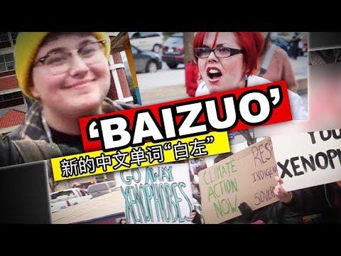 Xxx Mp4 White Left Chinese Social Media Phenomenon Rips Virtue Signalling SJWs 3gp Sex