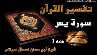 sheikh abu hassaan swati pashto dars  -  سورت يس تفسير - حصه 1