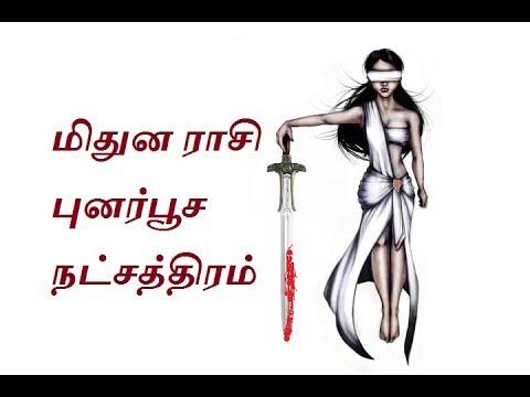 Xxx Mp4 மிதுன ராசி புனர்பூச நட்சத்திரம் Mithuna Rasi Punarpoosam Natchatram 3gp Sex