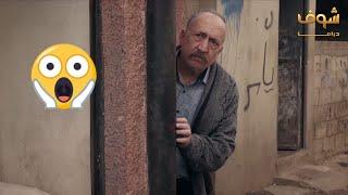 كمش شغيلو عم يعمل حرام 😳😱 مسلسل رائحة الروح شوف دراما