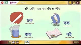 Class One Bangla Pat 22