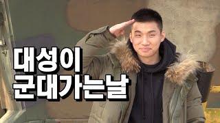 빅뱅(BIGBANG) 대성(Daesung) 군입대하던 날 (Enlisted in Military service) 2018.03.13