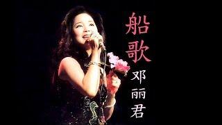 船歌 (ฉวนเกอ) - เติ้งลี่จวิน - เนื้อร้องและแปลไทย