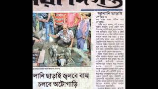 Nazrul Islam's News Clippings at Daily Nayadiganta