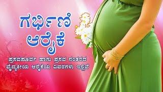 Pregnancy care (ಗರ್ಭಿಣಿ ಆರೈಕೆ ) : Kannada