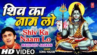 Shiv Ka Naam Lo By Sonu Nigam [Full Song] - Maha Shiv Jagran