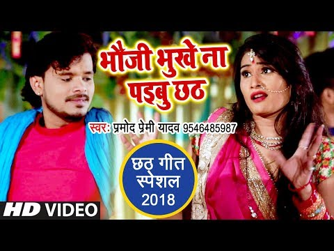 इस साल का Pramod Premi Yadav का सबसे हिट छठ गीत 2018 - Bhauji Bhukhe Na Paibu Chhath - Chhath Geet