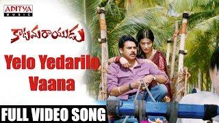 Yelo Yedarilo Vaana Full Video Song || Katamarayudu Video Songs || PawanKalyan || ShrutiHaasan||Anup