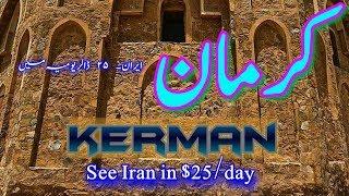 Kerman, Iran Part 14 (Travel Documentary in Urdu Hindi)