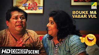 Bouke Ma Vabar Vul | Comedy Scene | Kharaj Mukherjee Comedy