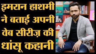 Emraan Hashmi Interview - Why Cheat India   Bard of Blood Netflix Series