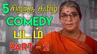 TOP 5 - Comedy movies in Tamil cinema Part 2 Ranking 10-6  / தமிழ் சினிமாவின் சிறந்த நகைச்சுவை படம்