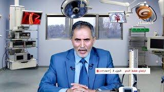 المنهاج الطبي ح٤٥ | ارتفاع ضغط الدم (الأسباب - الوقاية - العلاج) -ج٣