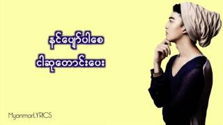 Yair Yint Aung-Waiting For You lyrics