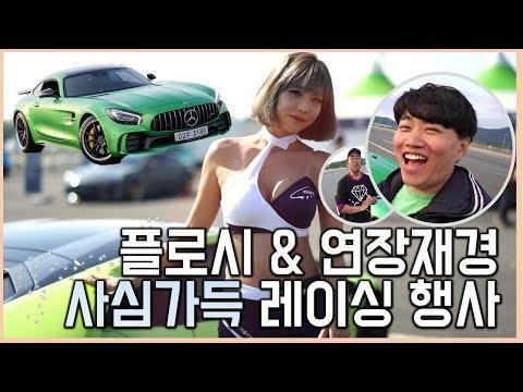 플로시와 연장재경 그리고 AMG GTR, 2018 대구 튜닝카 레이싱 대회 참가(Feat.코르사클럽, 퍼스트클래스)
