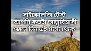 আপনি কতটা আত্ত্ববিশ্বাসী জেনে নিন এই সাইকোলজি টেস্ট থেকে , IQ test Bangla