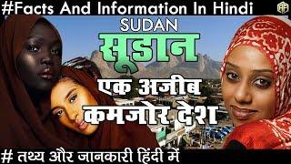 Amazing Facts About Sudan In Hindi सूडान सबसे अजीब कमजोर देश के रोचक तथ्य
