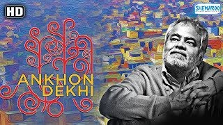 Ankhon Dekhi (HD) - 15 Min Movie - Sanjay Mishra - Seema Pahwa - Rajat Kapoor