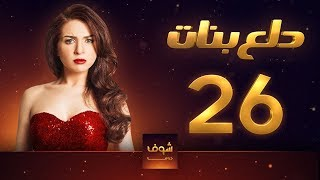 مسلسل دلع بنات الحلقة 26 السادسة والعشرون | HD - Dalaa Banat Ep 26