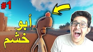 ابوخشم ! #1 .. معقولة هذي لعبة عربيه ! ( مستحيل )