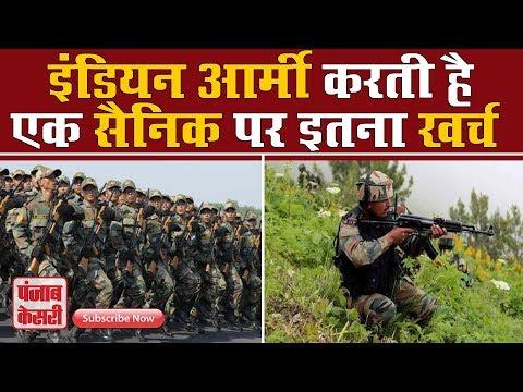 Xxx Mp4 इंडियन आर्मी अपने एक सैनिक के भोजन पर प्रतिदिन करती है इतना खर्च Punjab Kesari 3gp Sex