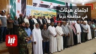 اجتماع هيئات ومؤسسات محلية في محافظة درعا، لبحث آخر تطورات المنطقة الجنوبية