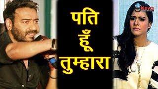 Shocking! काजोल की वजह से अजय को लगा तगड़ा झटका, सरेआम किया बेईज्जत | Kajol Shocks Ajay