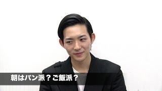 竜星 涼 6月ムービーブログ 『朝はパン派?ご飯派?』(無料配信版)