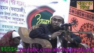 ঈদে মীলাদুন্নবী সাল্লাল্লাহু আলাইহি ওয়াসাল্লাম এবং আমরা By Mufty Lutfor Rahman Farazi