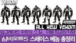 스페이스 베놈 총정리 마블역대최고 작화 이슈 심비오트 Part5 [고몽튜브]