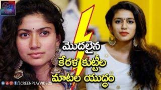 Fight Between Kerala Beauties Sai Pallavi & Priya Prakash Varrier    Latest Cinema News