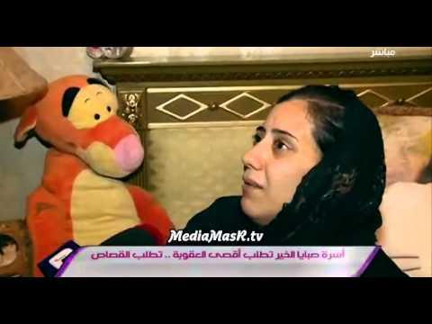 لقاء ريهام سعيد مع المتهمين فى قتل الطفلة زينة ولقاء مع ام الطفلة زينة وبكاء ريهام سعيد