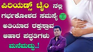 Pcod Problem Solution in Kannada | Ayurveda tips in Kannada | Dr.P.K Praveen Babu Speech