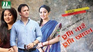 Bangla NEW Natok/Telefilm- Tumi Nai Tumi Acho | Tarin & Nobel | By Noyeem Imtiaz