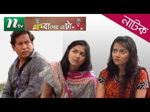 Xxx Mp4 Bangla Natok Baper Beta বাপের বেটা Full Episode Mosharraf Karim Richi Drama Telefilm 3gp Sex